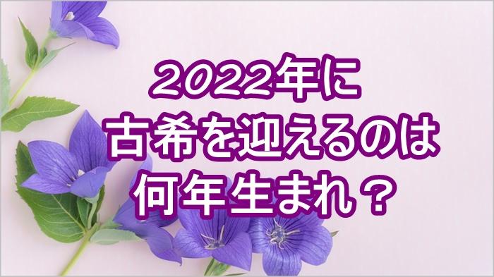 2022年に古希を迎える人