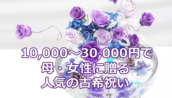 10,000~30,000円で母・女性に贈る人気の古希祝い